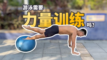 游泳需要练力量吗?怎么练呢?|梦觉教游泳