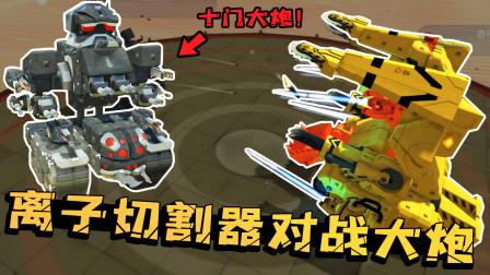 黑蜘蛛机器人带着十门大炮前来挑战!被老墨用等离子切割器安排了!