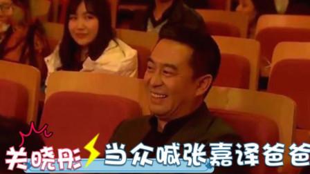 关晓彤颁奖现场:当众在百十号人面喊爸爸,台下张嘉译乐开了花