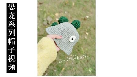 【芸妈手作A182】8股粗线恐龙毛线婴儿童帽子 钩针棉线手工编织新手视频教程