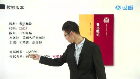 自考27039鲁迅研究-课程导读【学程教育出品】