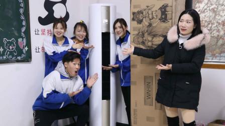 天太冷同学们冻的直哆嗦,老师终于在教室安装了空调,真暖和