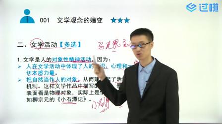 自考00529文学概论(一)-课程导读【学程教育出品】