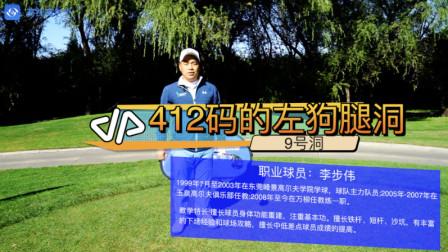 高尔夫教学:九洞系列教学之412码的9号洞