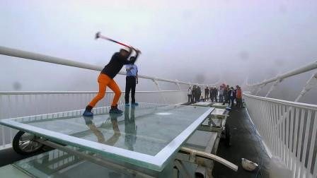 外国游客:中国玻璃桥一锤就能砸碎!中国:请开始你的表演