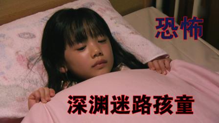 《深渊迷路孩童》,小女孩在医院的真实经历,恐怖指数四颗星