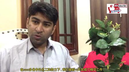 老外在中国:中国帮巴基斯坦盖房子,10天完成了70%的工程?网友:基建狂魔!