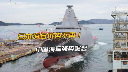 过去日本海自曾有压倒性优势,现如今已经被中国海军完美超越