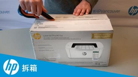 如何拆箱取出 HP LaserJet Pro M14-M17 打印机并进行设置