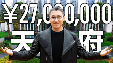 【艾叔】成都蔚蓝卡地亚,花2700万把总统套房搬回家
