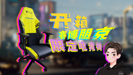 开箱赛博朋克2077限定电竞椅,这椅子会提升游戏帧数吗?太舒服了