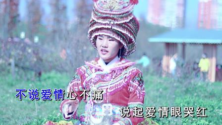 贵州山歌《爱情路上风雨多》演唱:小双