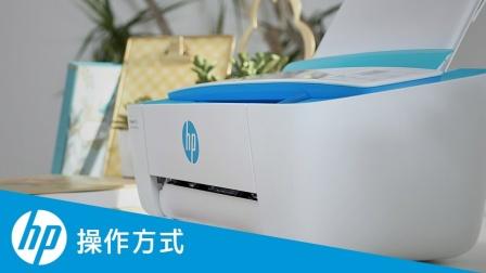 在 HP DeskJet 3700 打印机系列中放入纸张