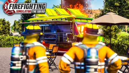 模拟消防英豪 #11:《消防员光顾小吃车》   Firefighting Simulator - The Squad