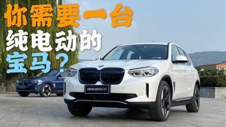 最近周末|你想要一台纯电动的宝马SUV吗?
