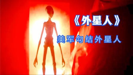 美军勾结外星人,可以随便抓人类,条件是帮他们统治地球,科幻片