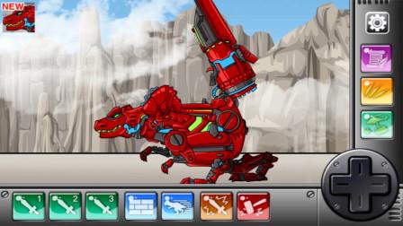 组装机械 霸王红龙 游戏解说 第9章 红光聚力 霸王龙