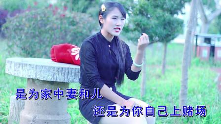 贵州山歌《赌钱之人家难安》演唱:小双