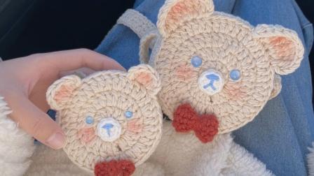 LYG手作 下集 可爱的微醺熊编织斜挎包耳机包新手教程