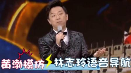 黄渤花式调侃女星:现场模仿林志玲语音导航,逗的观众们合不拢嘴