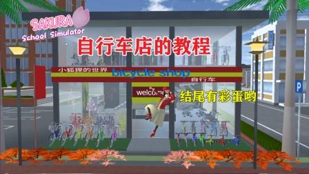 樱花校园模拟器:自行车店怎么搭建的,教程来了,结尾有惊喜呀!