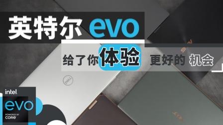 英特尔EVO认证 能带给你体验更好笔记本的机会!