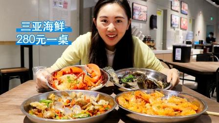 在三亚吃海鲜,不按攻略不去市场,人均140元放心吃!要啥都有