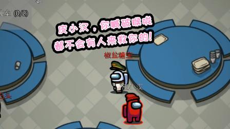 Among us:众所周知,火爆猴是第三个内鬼!