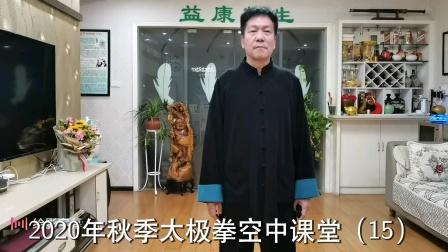 张益勤2020年秋季太极拳空中课堂(15)