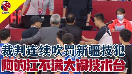 CBA裁判连续吹罚新疆队技术犯规 阿的江不满判罚大闹技术台
