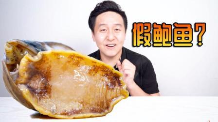 吃北方海鲜假鲍鱼,比真鲍鱼还好吃,一斤才10元