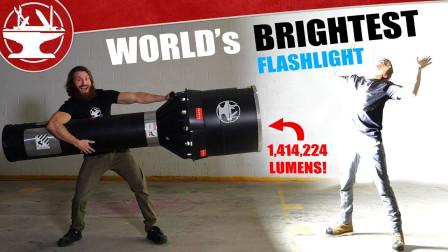 制作世界超亮巨型手电筒,新奇创意手工!