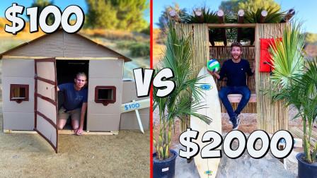 100美元VS2000美元迷你房屋,新奇预算挑战!
