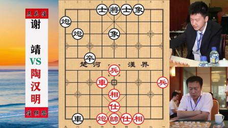 面对陶汉明的强势进攻,谢靖孤注一掷,弃子保帅不成功便成仁。