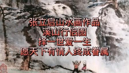 溪山行侣图择一世爱一生愿天下有情人终成眷属张立启山水画作品欣赏庚子孟冬