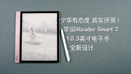 掌阅iReader Smart 2评测:定价配置均衡的大屏阅读器!