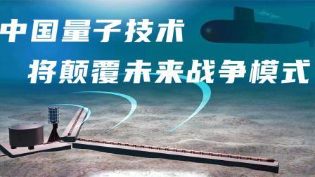 """中国""""九章""""强势回击,量子技术反制西方,夺取未来战场主动权"""