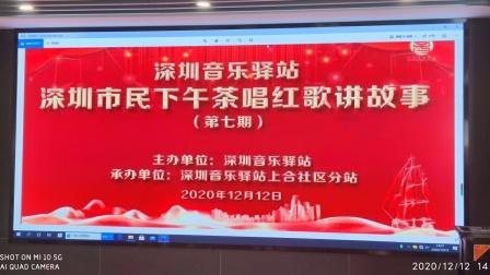 由简老师精彩主持《深圳音乐驿站》2020.12.12