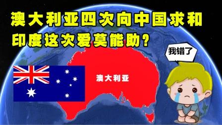 澳大利亚招惹中国后,四次向中国求和,印度这次爱莫能助?