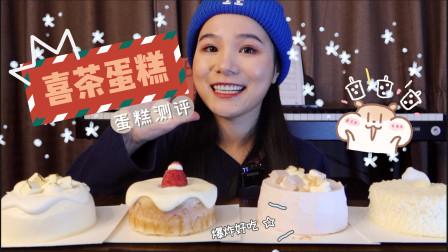 喜茶蛋糕测评~ 就是气气的美食vlog