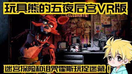 诅咒霍斯玩捉迷藏!玩具熊的五夜后宫VR版万圣节小游戏攻略解说