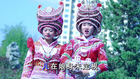 贵州山歌《十月怀胎娘辛苦》演唱:小双 杨妹妹
