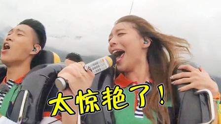 """韩国女歌手这么牛吗?边坐过山车边""""飙高音"""",网友:太惊艳了!"""