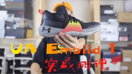 锋线靴,后卫喜?恩比德一代UA Embiid 1尚帝精度测评