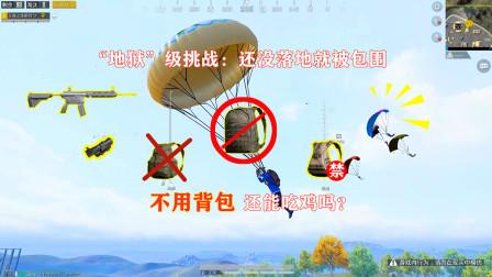 """明月:""""地狱级""""挑战!还没落地就被包围,背包都不带还能吃鸡吗?"""