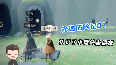 """光遇历险记01:侦探正式入坑,第一天就认识了""""小秃头""""当朋友?"""