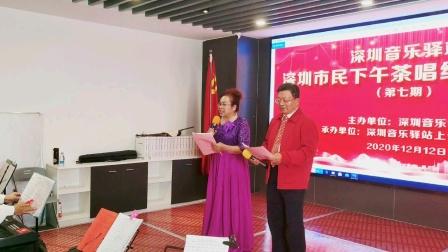 2020第七期《深圳音乐驿站》唱红歌讲故事