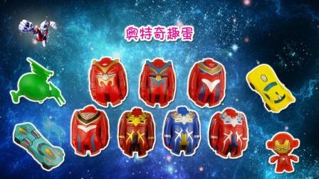 奥特曼蛋超能勇士解锁大放送 咸蛋超人系列变形玩具蛋全员登场