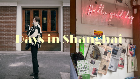 近期vlog丨一个月两次的上海之行丨Savislook