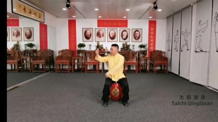 付清泉导师太极直播课、转腰锁胯解析